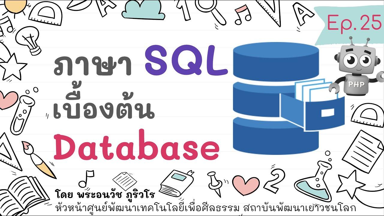 เรียนรู้คำสั่ง SQL เบื้องต้น ด้วย phpMyAdmin | MySql | สร้างเว็บแบบเข้าใจง่ายๆ สไตล์ลพ.ภูริ - Ep.25