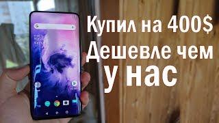 OnePlus 7 Pro С Ebay за 350$ | СЭКОНОМИЛ 26 000 Рублей