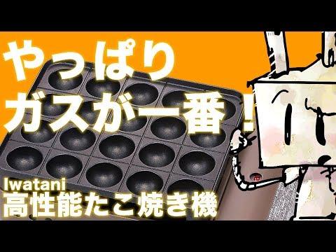 【ガスが一番!】たこ焼き器開封動画 Iwatani カセットガスたこ焼器 スーパー炎たこ CB-ETK-1