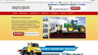 Кейс Яндекс Директ 9 - Эвакуатор по Москве и области(, 2017-08-15T21:39:32.000Z)