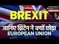 What is Brexit | Facts about European Union | Important GK for SSC, RPF & Banking Exams