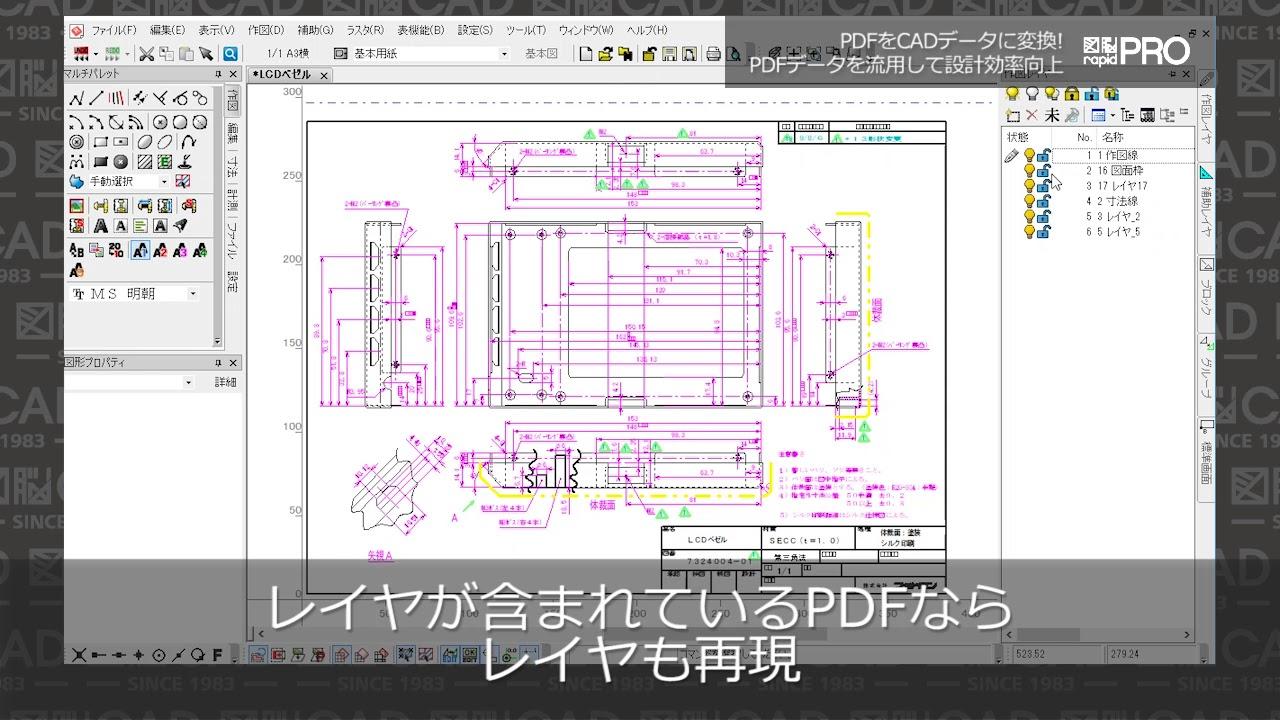 cad sfx pdf 変換