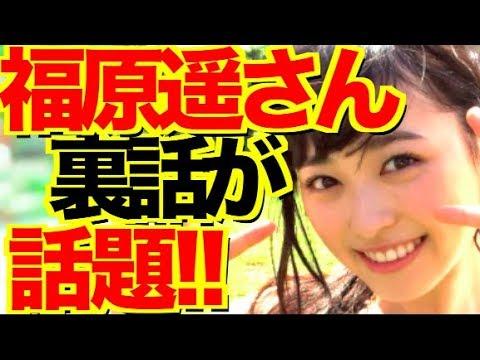 【福原遥】主演映画「4月の君、スピカ。」出演おめでとう!!カワイイまいんちゃんの裏話もすごい!!