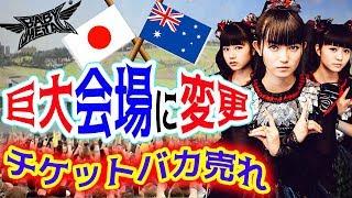 【BABYMETAL】「チケット売れすぎ―w@オーストラリア・フェス」Good Things Festival開催が巨大会場に変更【海外の反応】