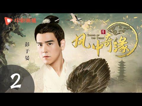 风中奇缘 第2集 | Legend of the Moon and Stars EP 02(胡歌 / 刘诗诗 / 彭于晏 领衔主演)【TV版】