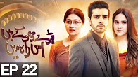 Barry Dokhay Hain Iss Raah Main - Episode 22 Full HD - ATV