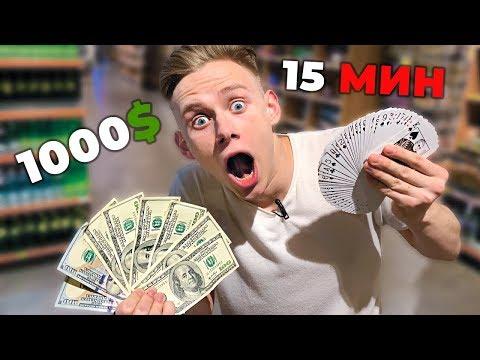 Успеет ли ШКОЛЬНИК показать ФОКУСЫ за 1000$ !?