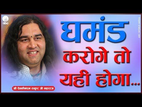 Ghamand Karoge To Yahi Hoga.. घमंड करोगे तो यही होगा... || SHRI DEVKINANDAN THAKUR JI