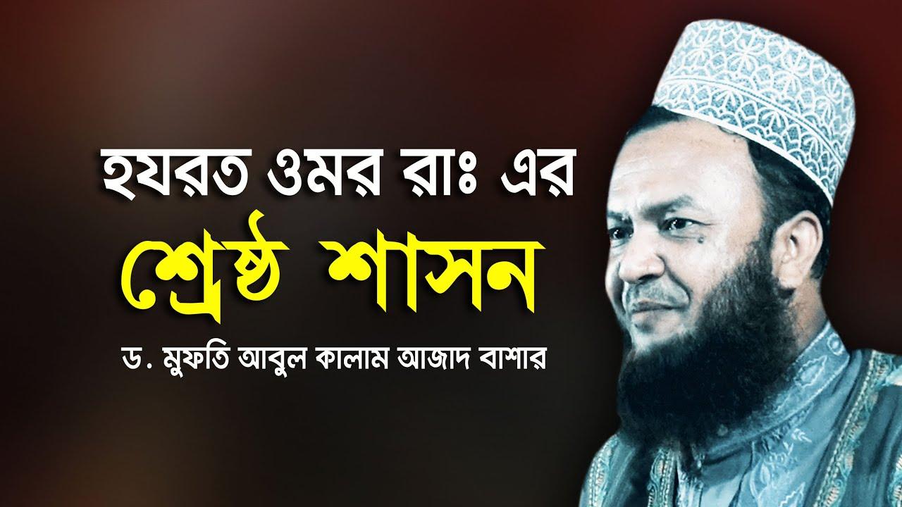 হযরত ওমর রাঃ এর মত একজনই যথেষ্ট। Dr. Mufti Abul Kalam Azad Bashar। Islamic Bangla Waz