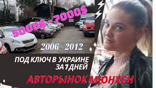 Авторынок Германия 2020- 2021 автодилер Мюнхен. Купить авто за 5000 - 9000 в Украине под ключ.
