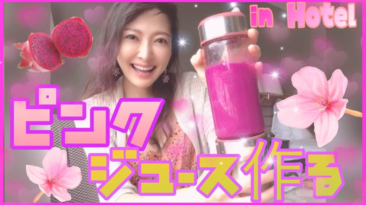 ホテルで♡ピンクジュース作り!!