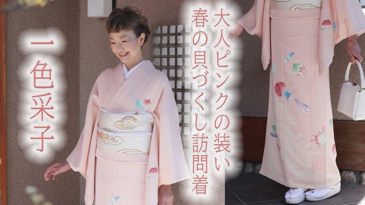 4月 春の貝づくし Saiko-Style.com 一色采子 きもの