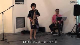 2016 지역작가 소셜커머스 展 _ 축하공연