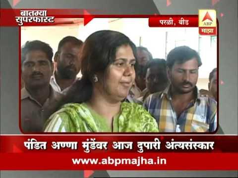 Parali : Beed : Pandit Anna Munde passed away