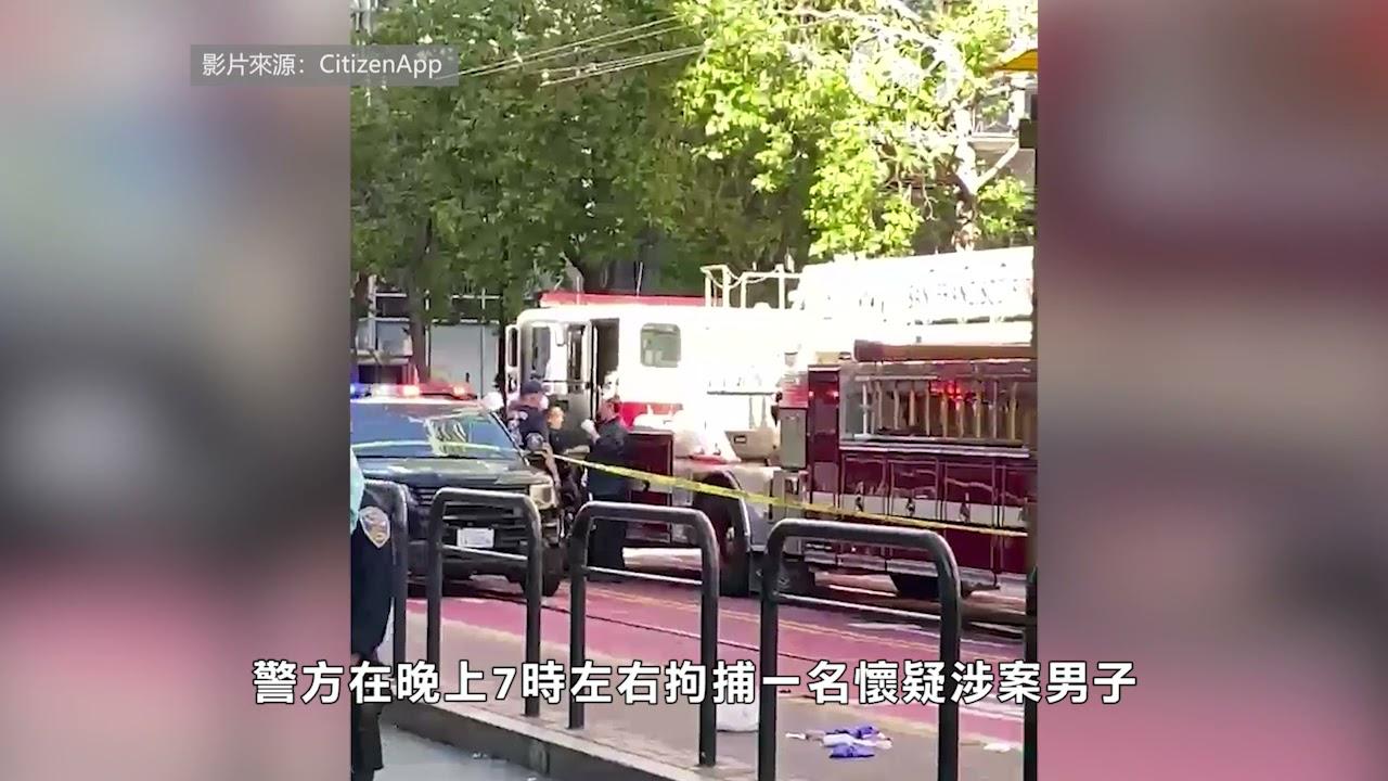 【天下新聞】三藩市: 兩名亞裔婦女鬧市被刀刺 警方拘捕涉嫌男子