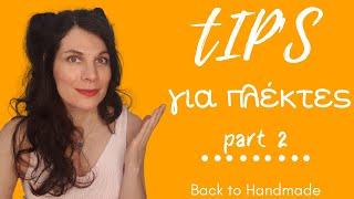 Tip's για πλέκτες - Συμβουλές πλεξίματος, όλα όσα πρέπει να γνωρίζεις - Part2 - Back to Handmade