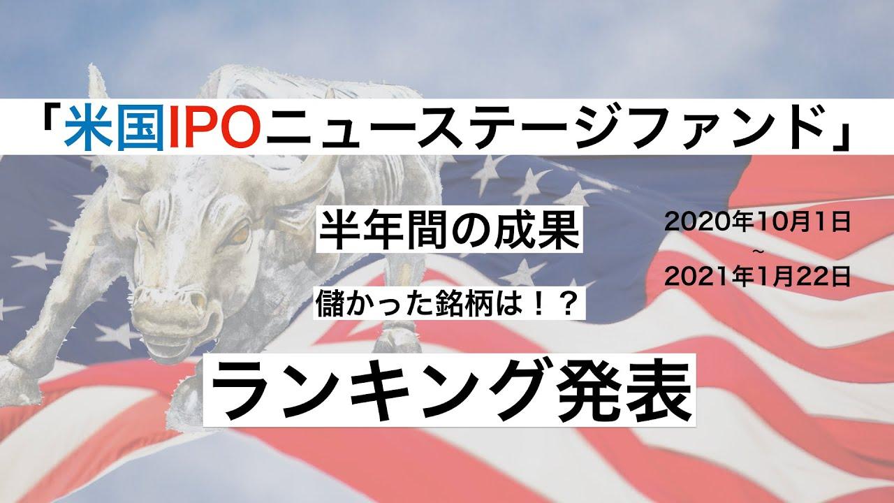 ステージ ファンド ipo ニュー 米国
