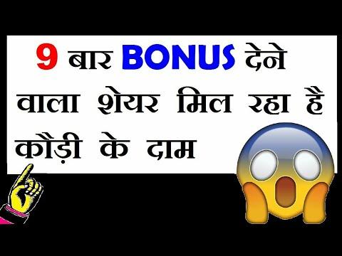 9 बार Bonus Shares दिया है & Every Year Paying Dividend, वापस जिंदा हो रहा | Stock Market In Hindi
