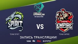 Spirit vs Empire, China Super Major CIS Qual, game 1 [Eiritel]