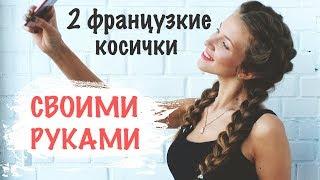видео Как самой себе заплести объемную косу