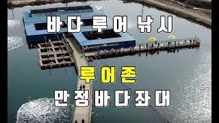 만정바다좌대 바다루어낚시 루어존 방문기