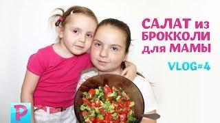 Готовим салат из брокколи для мамы. Как приготовить салат из брокколи самый простой рецепт