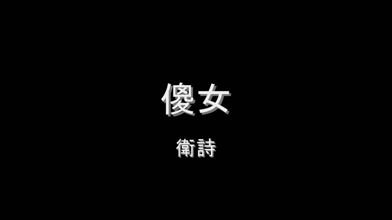 衛詩 - 傻女 HD