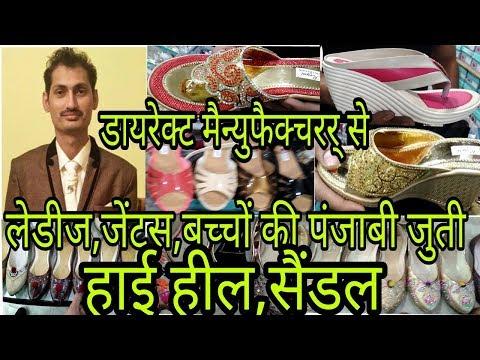 INDIAN BRIDAL HIGH HEELS, SANDALS, PUNJABI JUTTI// FOOTWEAR IN CHEAPEST PRICE //LUDHIANA