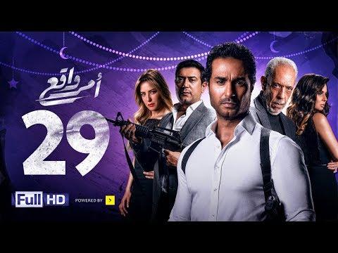 مسلسل أمر واقع  الحلقة 29 التاسعة والعشرون  بطولة كريم فهمي Amr Wak3 Series  Karim Fahmy  Ep 29