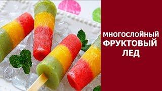 Многослойный фруктовый лед светофор, как сделать мороженое своими руками