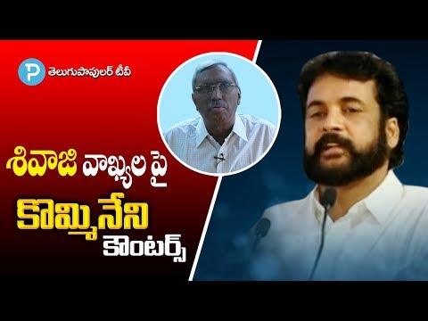 Senior Editor KSR Fires on Actor Shivaji | Telugu Popular TV