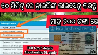 How to apply driving licence in odisha 2019 full and final details,200 tanka re driving licence