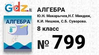 № 799- Алгебра 8 класс Макарычев