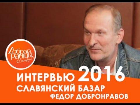 Фёдор Добронравов рассказывает  о личном