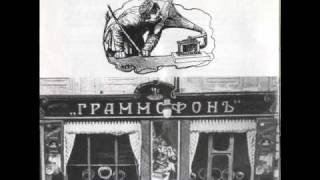 The first recordings in the Georgian Republic. Brdzana Solomon 1907