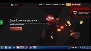 Дополнительная работа в интернете без вложений  Ad core ru   вывод денег