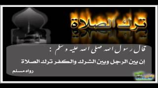 خالد الراشد :قال النبي (انا الرجل بين الكفر والشرك
