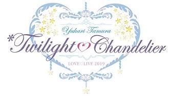 LIVE Blu-ray&DVD「田村ゆかり LOVE ♡ LIVE 2019 *Twilight♡Chandelier*」トレーラー