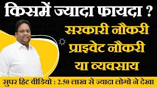 Govt Job Vs Pvt Job Vs Business  (Hindi Video) II latest video 2017