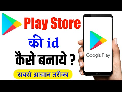 Play Store Ki Id Kaise Banaye | Play Store Ki Id Banaye| How To Create Play Store ID? In Hindi 2019