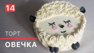 Как украсить детский торт - торт Овечка. Мастеркласс Розетты из крема