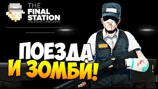 The Final Station | На поезде сквозь Зомби!