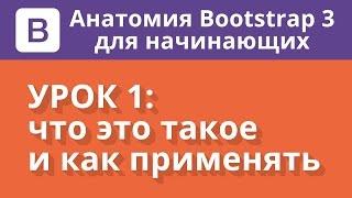 Анатомия Bootstrap 3 для начинающих. Урок 1