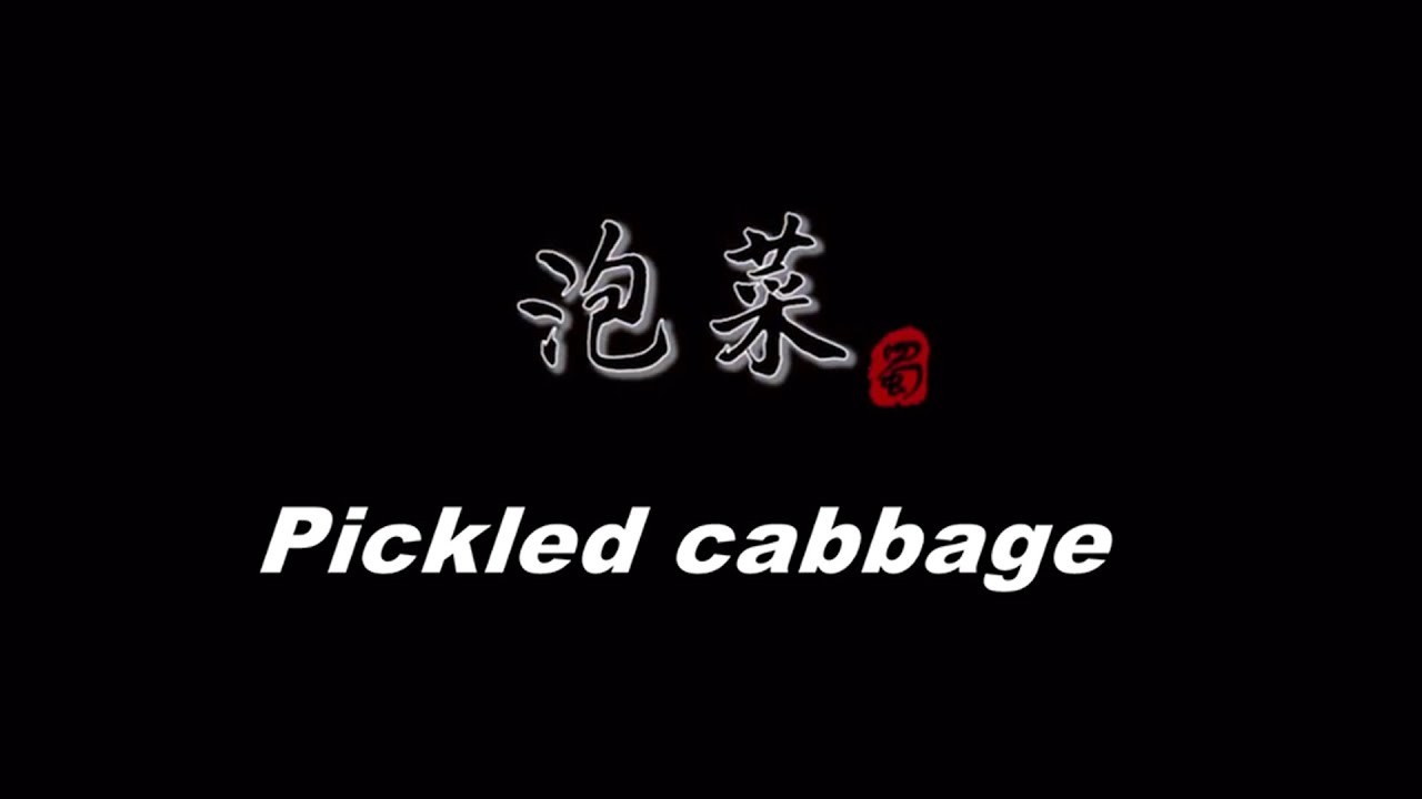 【Cooking of traditional Chinese food】pickled cabbage泡菜