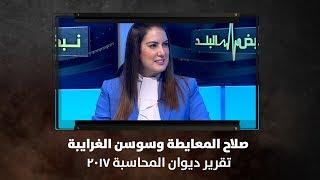 صلاح المعايطة وسوسن الغرايبة - تقرير ديوان المحاسبة 2018
