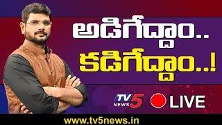 అడిగేద్దాం... కడిగేద్దాం..! | Top Story Live Debate With TV5 Murthy | TV5 News