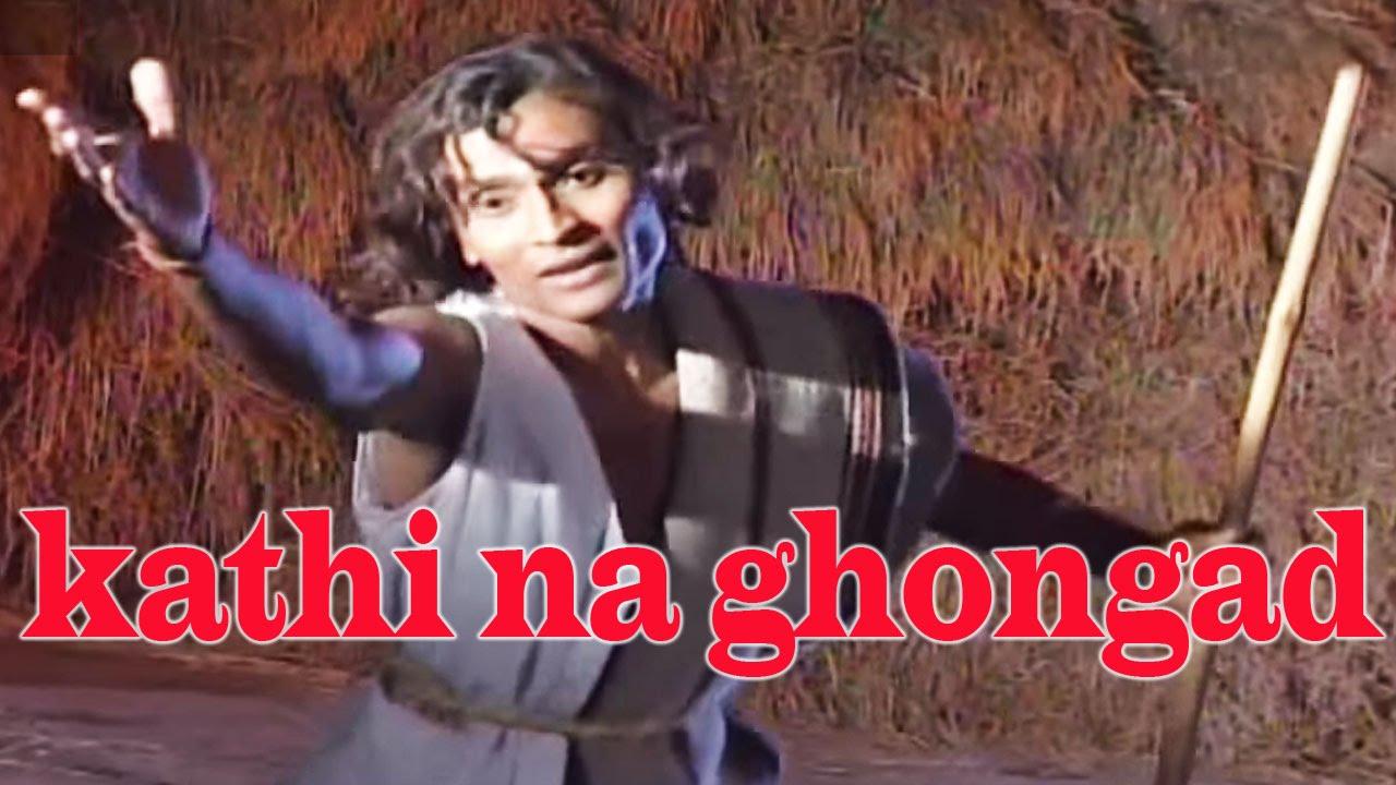 kathin ghongad remix song