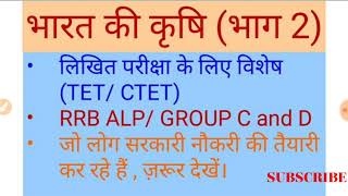 भारत की कृषि (भाग 2) #लिखित परीक्षा, #RRB ALP AND GROUP D #MP संविदा परीक्षा