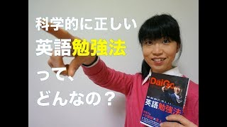 チャンネル登録してね♪ 脳のことを知ることで、英語の勉強をより効率的...