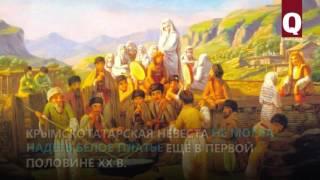 Свадебное платье крымской татарки не было белым
